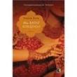 Livro - Um Rapaz Adequado - Volume 1 - Vikram Seth - 9788501091420